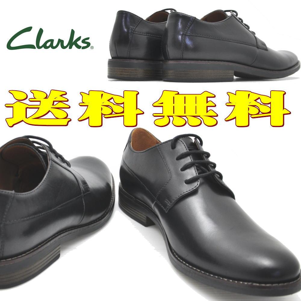 即納[クラークス] Clarks/正規販売店/メンズ ビジネスシューズ 本革/プレーン/冠婚葬祭/26123148