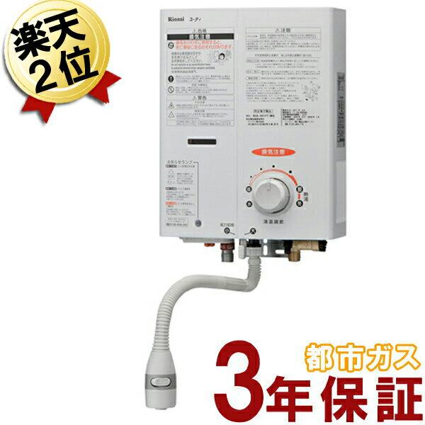 小型湯沸かし器 都市ガス リンナイ RUS-V51YT(WH) 5号ガス瞬間湯沸かし器 元止め式【送料無料】