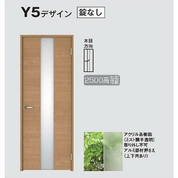 片開きドア Y5デザイン 固定枠 沓摺なし 3方枠 室内ドア リビングドア DAIKEN 大建工業