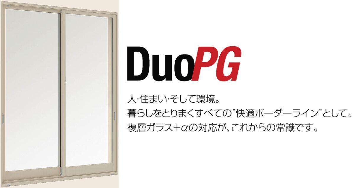 デュオPG 複層ガラス 引違い窓 2枚建 単体 サッシ 半外付型 呼称 06905 W:730mm × H:570mm LIXIL リクシル TOSTEM トステム