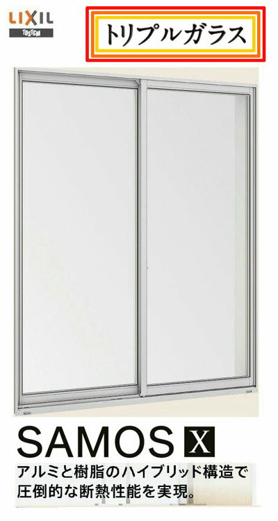 サーモスX トリプルガラス(LOW-E複層・アルゴンガス入) 樹脂アルミ複合サッシ 引違い窓 2枚建 呼称 17422 W:1780mm×H:2230mm LIXIL リクシル