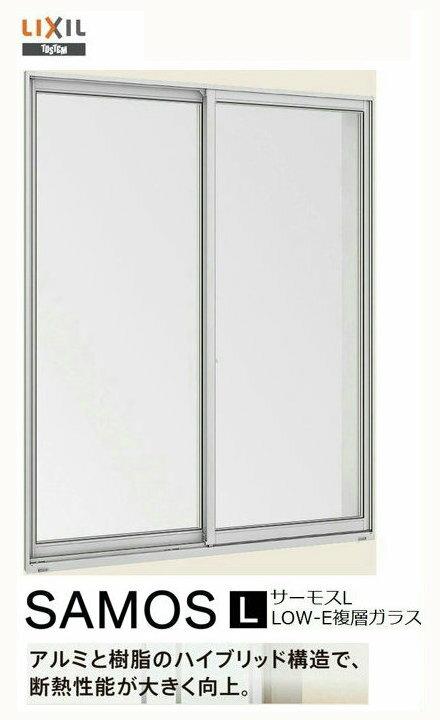 サーモスL LOW-E複層ガラス  樹脂アルミ複合サッシ 引違い窓 単体 サッシ 2枚建   呼称 15015 幅1540mm×高1570mm LIXIL リクシル TOSTEM トステム