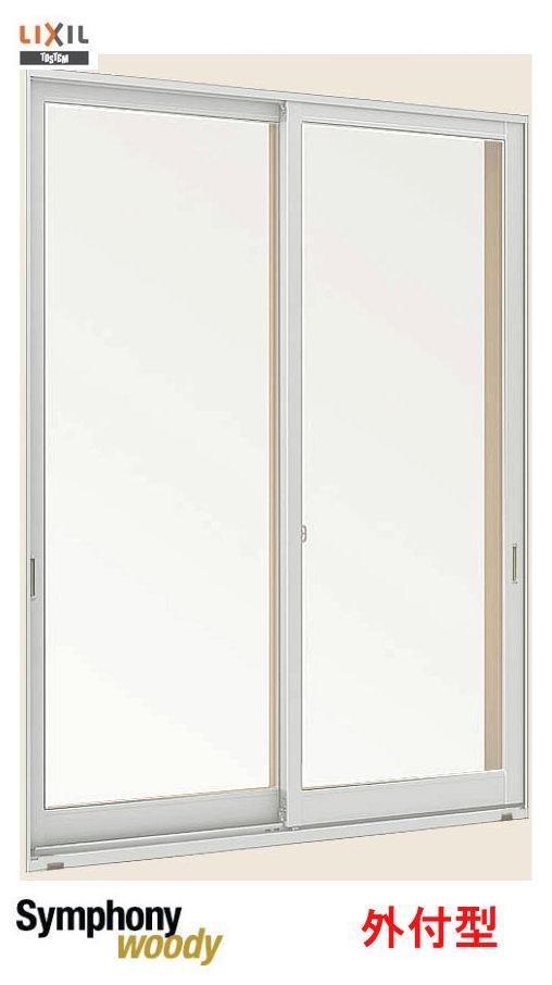 シンフォニーウッディ 複層ガラス 引違い窓 単体 サッシ 2枚建 外付型 呼称 08107 W:810mm × H:702mm