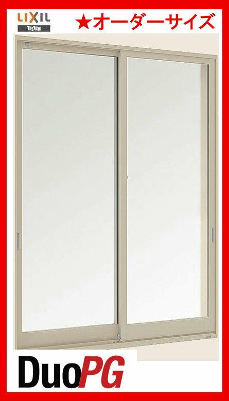 デュオPG 複層ガラス 引違い窓 2枚建 単体 サッシ 半外付型 オーダーサイズ W901-1200mm H971-1200mm LIXIL リクシル TOSTEM トステム