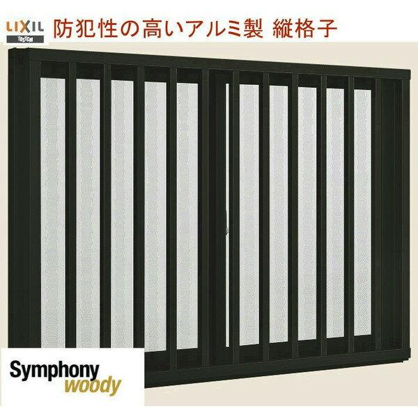 LIXIL 半外付型 窓サッシ 引き違い窓 シンフォニーウッディー 高強度縦格子付き 2枚建 呼称 11411 【幅1185×H1170】
