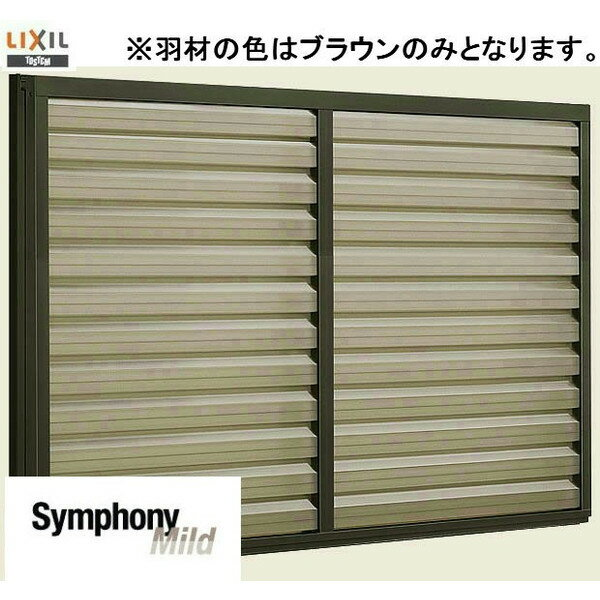 LIXIL 半外付型 窓サッシ 引き違い窓 シンフォニーマイルド セキュリティフィルター付き2枚建 呼称 06005 W:640 × H:570