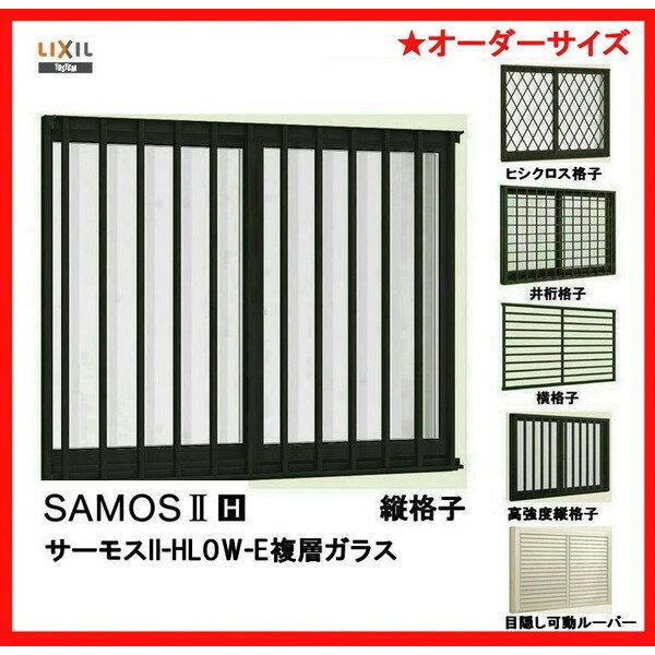 サーモスII-HLOW-E複層ガラス  引違い窓 面格子付 樹脂アルミ複合サッシ 2枚建 オーダーサイズ W630-900mm H771-970mm LIXIL リクシル TOSTEM トステム