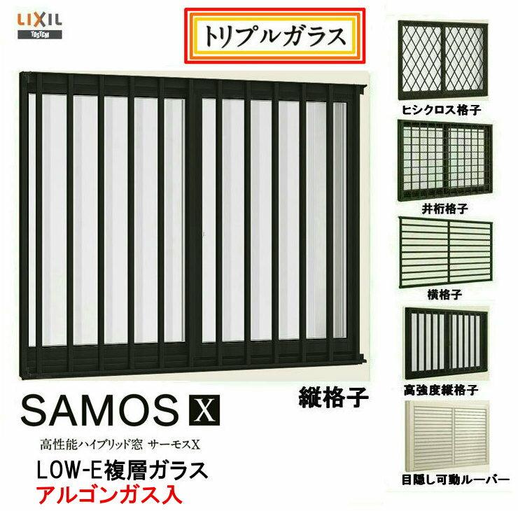 サーモスX トリプルガラス(LOW-E複層・アルゴンガス入)  面格子付 樹脂アルミ複合サッシ 引違い窓 2枚建 呼称 08309 W870mm×H970mm LIXIL リクシル