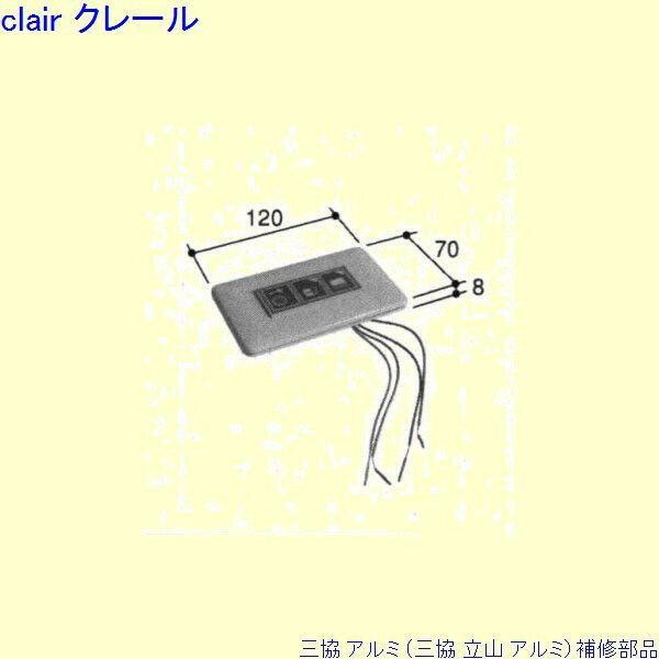 三協 アルミ 旧立山 アルミ 玄関ドア スイッチ:スイッチ[PKD2199]