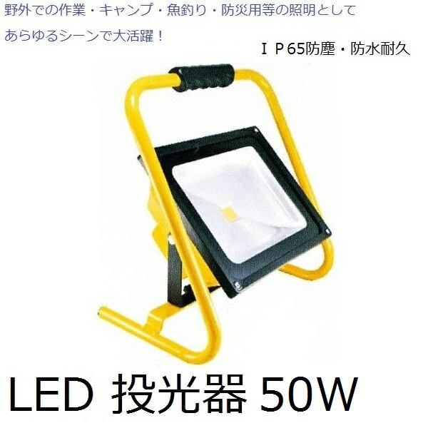 充電式 LED 投光器 三段調光 GD-F050-Y(50W) IP65防塵・防水耐久仕様