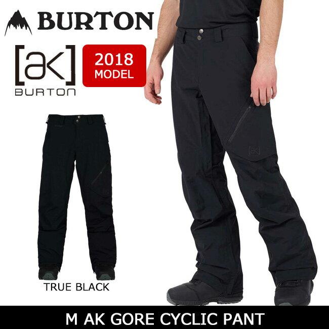 2018 BURTON バートン スノーボードウェア パンツ M AK GORE CYCLIC PANT TRUE BLACK 10000104001 メンズ GORE-TEX 【スノーウェア】