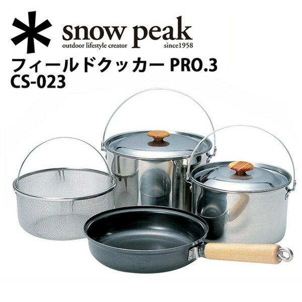 即日発送!【スノーピーク/snow peak】キッチン/フィールドクッカー PRO.3/CS-023 【SP-COOK】 お買い得