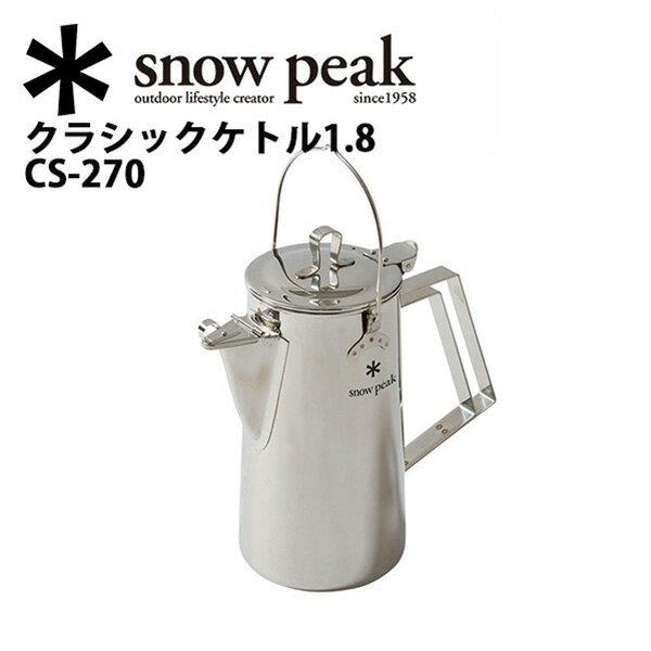 即日発送!【スノーピーク/snow peak】キッチン/クラシックケトル1.8/CS-270 【SP-COOK】 お買い得