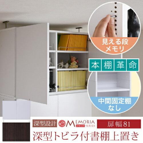 MEMORIA 棚板が1cmピッチで可動する 深型扉付上置き幅81沖縄、離島への送料は別途お見積もり。メーカー発送のため代引き不可です。