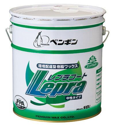 ペンギン レプラコート(18L)【業務用 中性 樹脂ワックス】