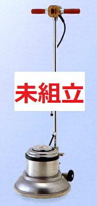 【未組立】ムサシ リンレイ ポリッシャー12インチ(超高速型)センタースイッチ CMP120【業務用 アマノ武蔵電機 ポリッシャー 超高速型】