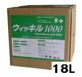 万立 白馬 次亜塩素酸水ウィッキル1000(1000ppm) 18L【業務用 除菌 消臭】