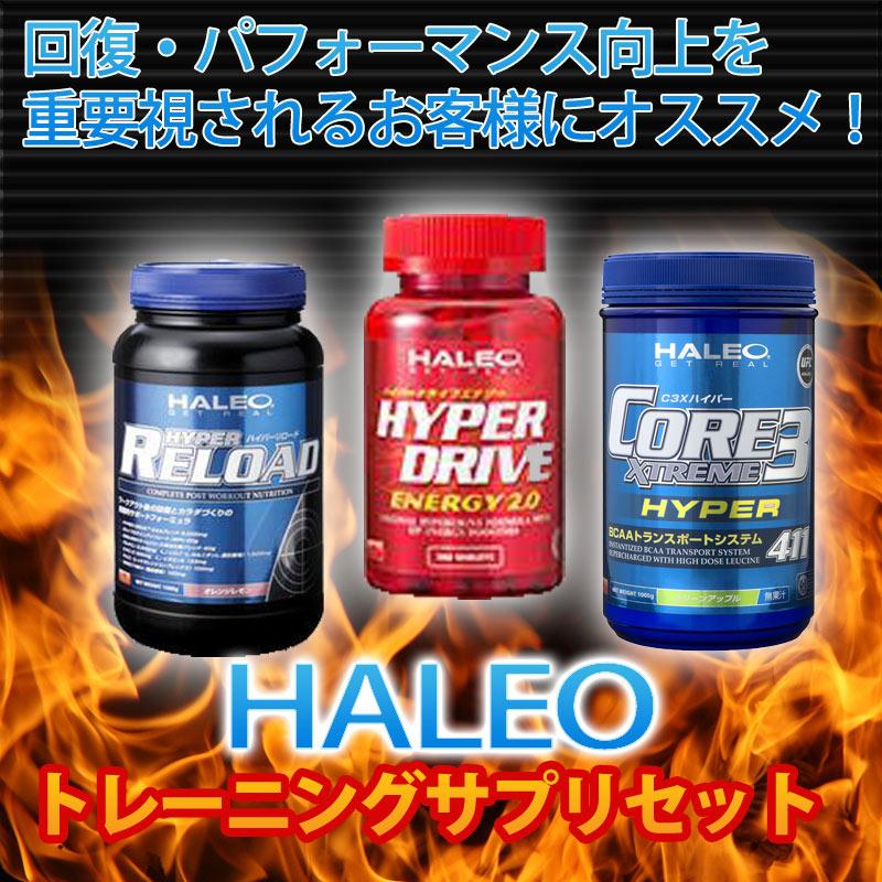 HALEOトレーニングサプリセット!!