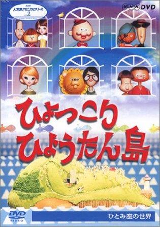 NHK人形劇クロニクルシリーズVol.2 劇団ひとみ座の世界~ひょっこりひょうたん島~ [DVD]