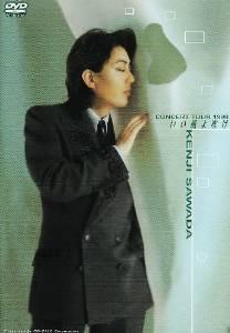 いい風よ吹け [DVD] 沢田研二 新品