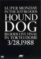 SUPER MONDAY IN THE 207 BLOODS [DVD] HOUND DOG 新品