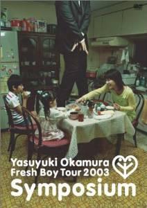 Symposium ~岡村靖幸 フレッシュボーイ TOUR 2003~ [DVD] 新品