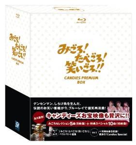 みごろ!たべごろ!笑いごろ!! キャンディーズ プレミアムBOX [Blu-ray] キャンディーズ 新品