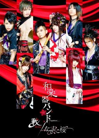【Amazon.co.jp限定】 戦-ikusa- なでしこ桜(未発表曲・未公開LIVE映像収録) (DVD) (数量限定盤) 和楽器バンド 新品