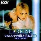 フィエルテの海と共に消ゆ~FILM TRACKS~ [DVD] LAREINE 新品