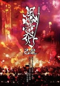 己龍単独公演巡業~千秋楽~「風煌冥灯」二〇一二年十二月二十五日 渋谷公会堂 [DVD]新品