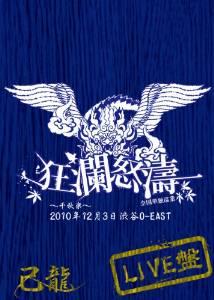 己龍全国単独巡業「狂瀾怒涛」~千秋楽~ 2010年12月3日 渋谷O-EAST LIVEDVD 新品
