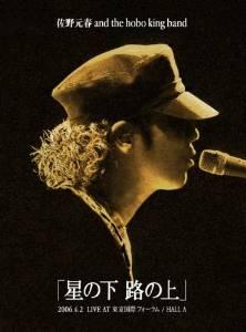 佐野元春 AND THE HOBO KING BAND TOUR 2006「星の下 路の上」【初回限定盤】 [DVD] 新品