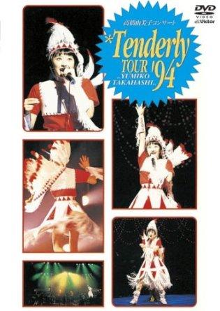 高橋由美子コンサート Tenderly TOUR '94 [DVD] 新品