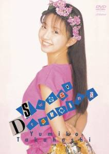 Sweet Dressing [DVD] 高橋由美子 新品