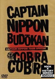 キャプテンニッポン武道館 [DVD] COBRA  キャプテンニッポン武道館 [DVD] COBRA  新品