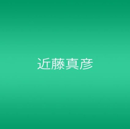 近藤真彦 '07 Valentine's Day in 武道館 [DVD] 新品