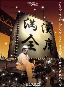 満漢全席Crazy Ken Band Show 2004 日本武道館+神奈川県民ホール [DVD] クレイジーケンバンド 新品