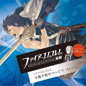 ファイアーエムブレム 覚醒 ドラマCD Vol.2 不撓不屈のペレジア・ストーム CD 新品