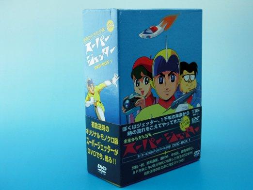 スーパージェッター DVD-BOX(1) 市川治 新品