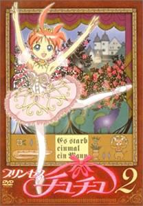 プリンセスチュチュ 2(deux)初回限定バレエ音楽収録CD付 [DVD] 加藤奈々絵 新品