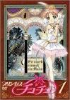 プリンセスチュチュ 1(un)初回限定バレエ音楽収録CD付[DVD] 加藤奈々絵 新品