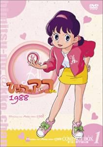 ひみつのアッコちゃん 第ニ期(1988) コンパクトBOX1 [DVD] 新品