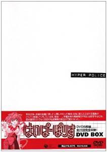 はいぱーぽりす DVD-BOX 新品