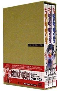 はいぱーぽりす DVD-BOX 新品 マルチレンズクリーナー付き
