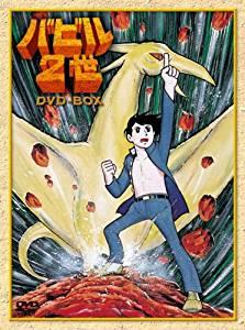 バビル2世 DVD-BOX 菊地俊輔 新品 マルチレンズクリーナー付き