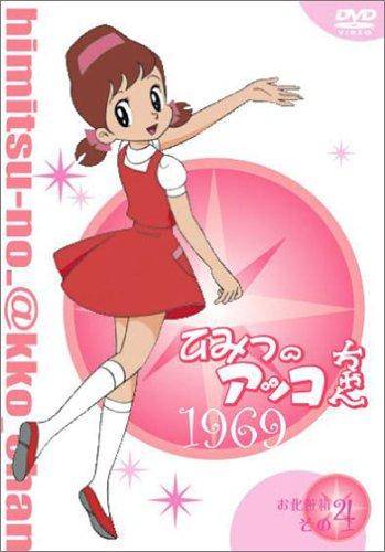 ひみつのアッコちゃん 第一期(1969)コンパクトBOX4 [DVD] 太田淑子 新品 マルチレンズクリーナー付き