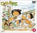 じゃりン子チエ DVD-BOX(3) 中山千夏 新品 マルチレンズクリーナー付き