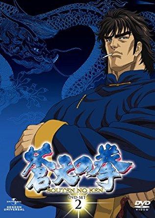 蒼天の拳 DVD-SET 2 山寺宏一 新品 マルチレンズクリーナー付き
