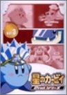 星のカービィ 2ndシリーズ Vol.3 [DVD] マルチレンズクリーナー付き 新品