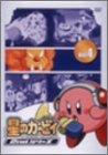 星のカービィ 2ndシリーズ Vol.4 [DVD] マルチレンズクリーナー付き 新品
